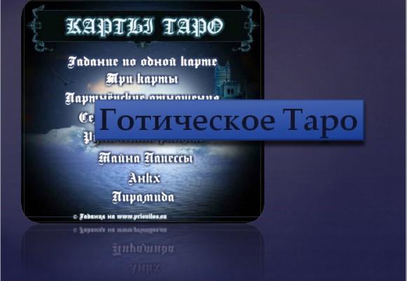 Готическое Таро