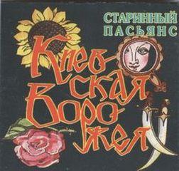 Пасьянс Киевская ворожея, taromagiya