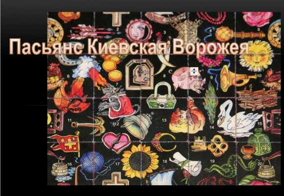 Киевская ворожея
